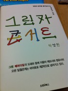 DK Kang 님의 그린카 콘서트 구매 인증샷